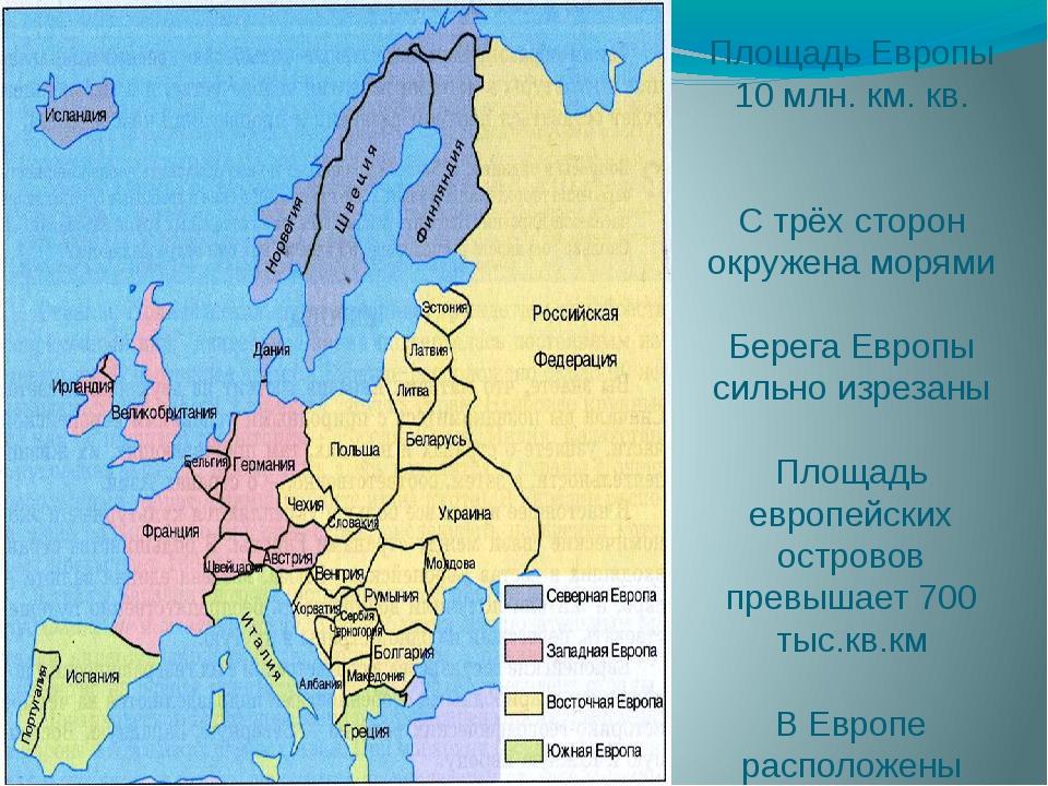 Площадь Европы 10 млн. км. кв. С трёх сторон окружена морями Берега Европы си...