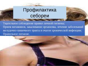 Профилактика себореи Тщательное соблюдение правил личной гигиены; Прием витам