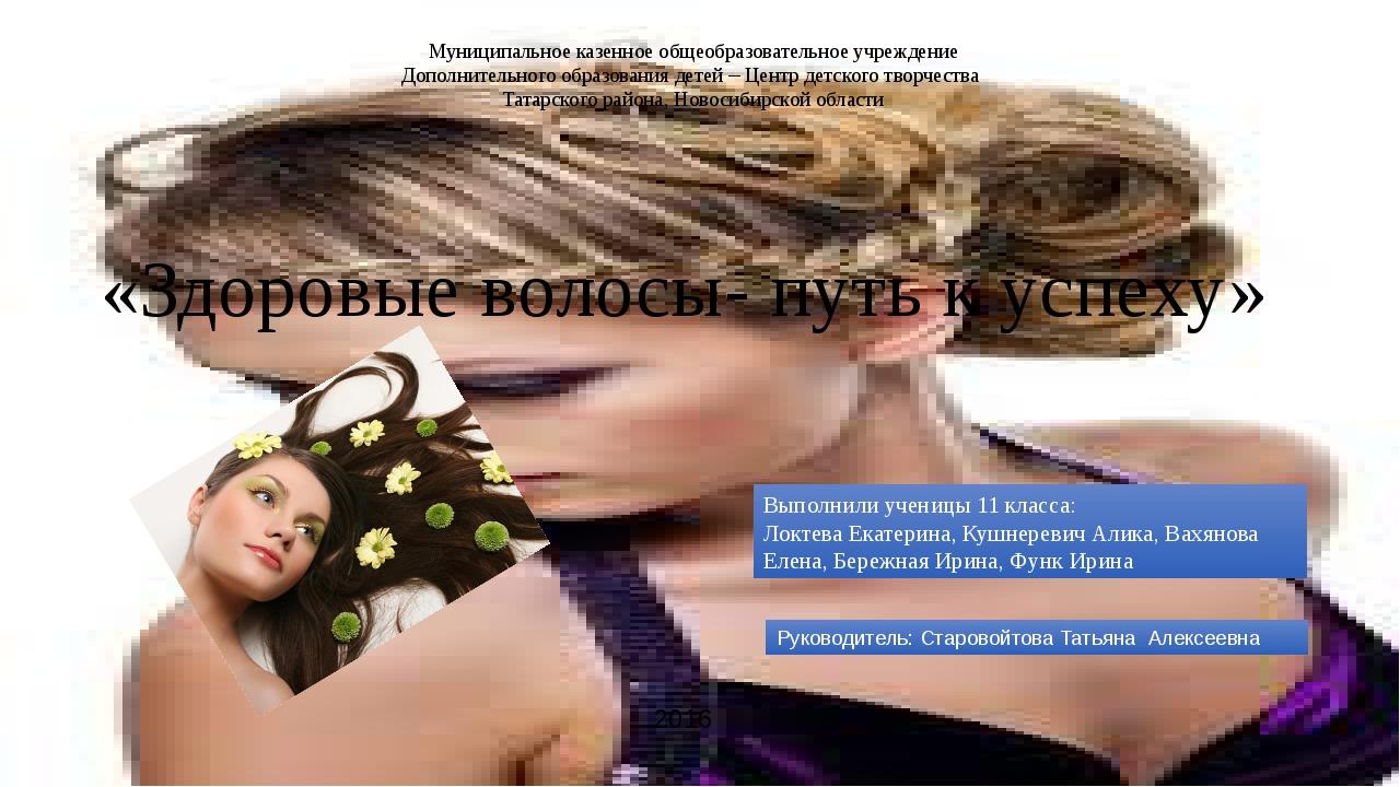 «Здоровые волосы- путь к успеху» Выполнили ученицы 11 класса: Локтева Екатери...