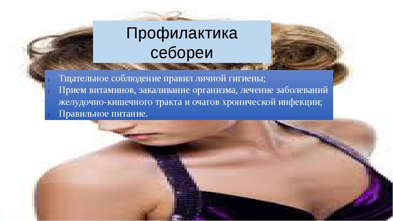 Профилактика себореи Тщательное соблюдение правил личной гигиены; Прием витам...