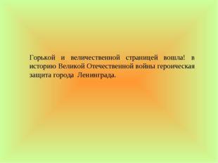 Горькой и величественной страницей вошла! в историю Великой Отечественной вой