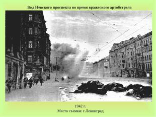 Вид Невского проспекта во время вражеского артобстрела 1942г. Место съемки: