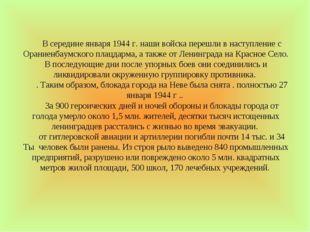 В середине января 1944 г. наши войска перешли в наступление с Ораниенбаумског