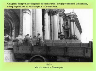 Солдаты разгружают ящики с экспонатами Государственного Эрмитажа, возвращенны