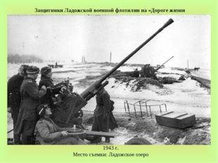 Защитники Ладожской военной флотилии на «Дороге жизни 1943г. Место съемки:Л