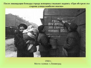 После ликвидации блокады города женщины смывают надпись «При обстреле эта сто