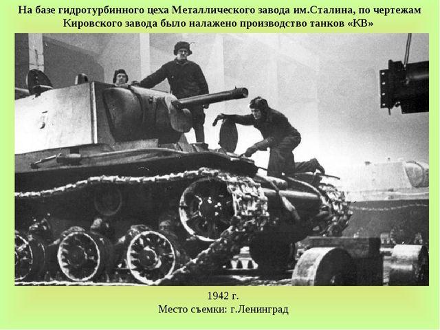 На базе гидротурбинного цеха Металлического завода им.Сталина, по чертежам Ки...