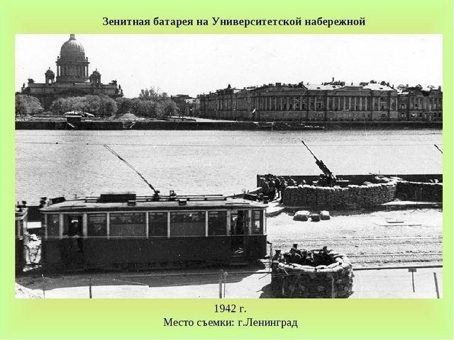 Зенитная батарея на Университетской набережной 1942г. Место съемки:г.Ленинг...