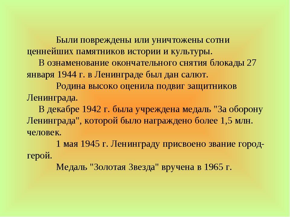 Были повреждены или уничтожены сотни ценнейших памятников истории и культуры...