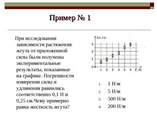 Пример № 1 При исследовании зависимости растяжения жгута от приложенной силы