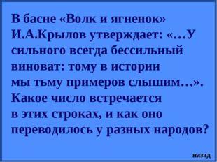 В басне «Волк и ягненок» И.А.Крылов утверждает: «…У сильного всегда бессильны