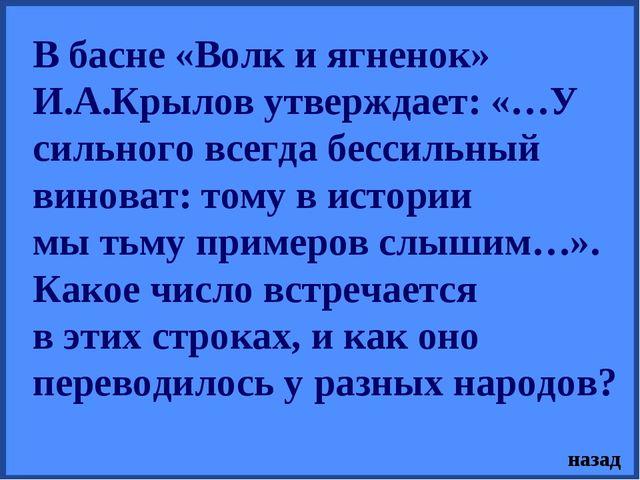 В басне «Волк и ягненок» И.А.Крылов утверждает: «…У сильного всегда бессильны...