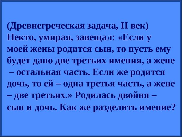 (Древнегреческая задача, II век) Некто, умирая, завещал: «Если у моей жены ро...