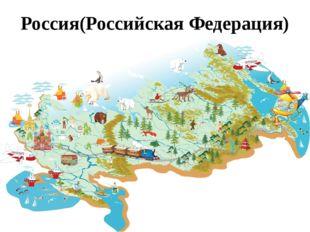 Россия(Российская Федерация)
