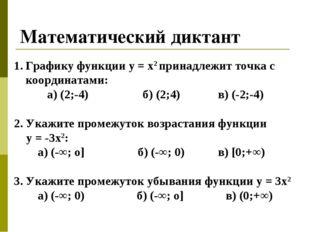 Математический диктант Графику функции у = х2 принадлежит точка с координатам