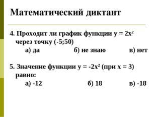 Математический диктант 4. Проходит ли график функции у = 2х2 через точку (-5;