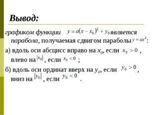 Вывод: графиком функции является парабола, получаемая сдвигом параболы : а) в