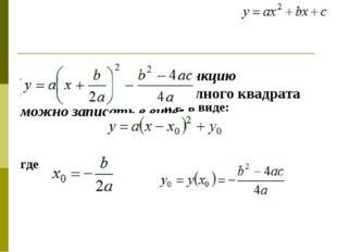 Любую квадратичную функцию с помощью выделения полного квадрата можно записа