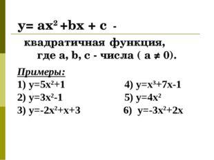 y= ax2 +bx + c - квадратичная функция, где a, b, c - числа ( а ≠ 0). Пр