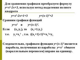 Для сравнения графиков преобразуем формулу у=х2-2х+3, используя метод выделен