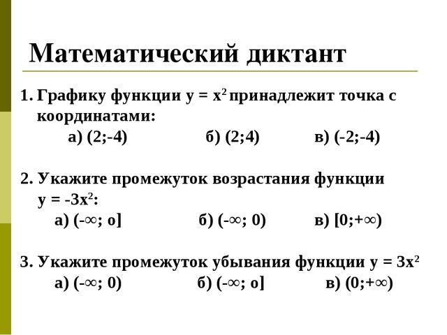 Математический диктант Графику функции у = х2 принадлежит точка с координатам...