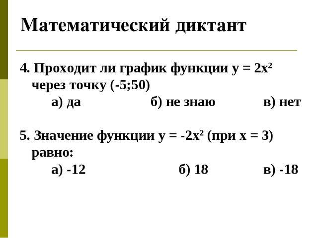 Математический диктант 4. Проходит ли график функции у = 2х2 через точку (-5;...