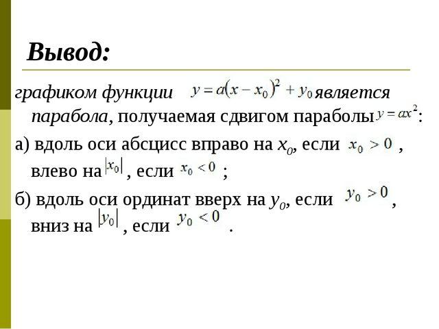 Вывод: графиком функции является парабола, получаемая сдвигом параболы : а) в...