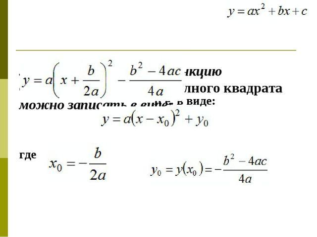 Любую квадратичную функцию с помощью выделения полного квадрата можно записа...