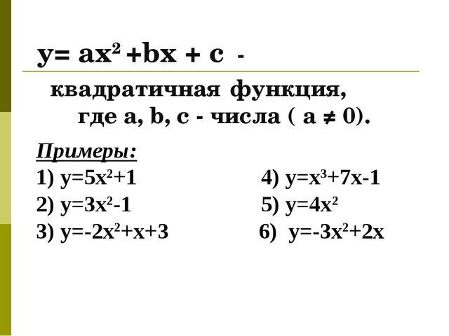 y= ax2 +bx + c - квадратичная функция, где a, b, c - числа ( а ≠ 0). Пр...