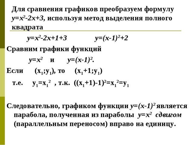 Для сравнения графиков преобразуем формулу у=х2-2х+3, используя метод выделен...