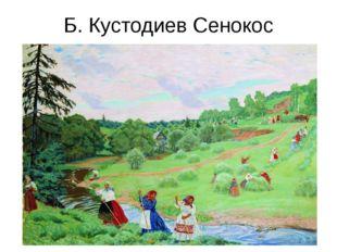 Б. Кустодиев Сенокос