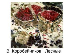 В. Коробейников Лесные ягоды