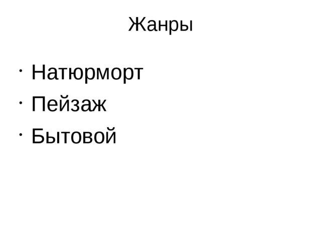 Жанры Натюрморт Пейзаж Бытовой