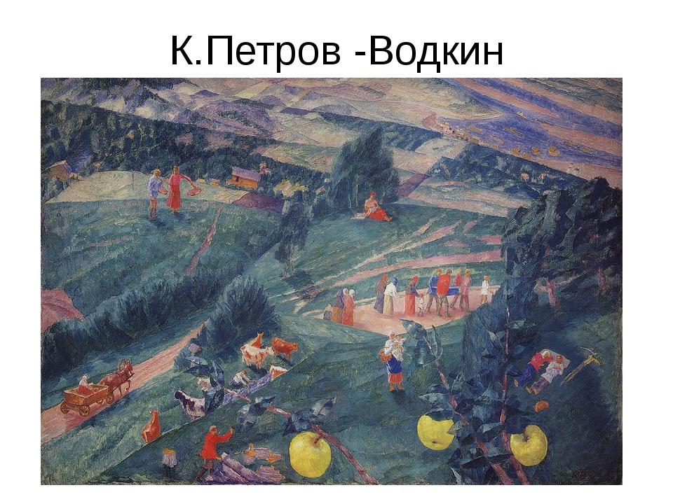 К.Петров -Водкин