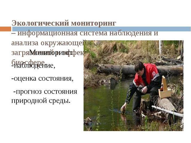 Экологический мониторинг –информационная система наблюдения и анализа окружа...