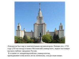 Ломоносов был еще и замечательным организатором. Именно он в 1755 году (259 л