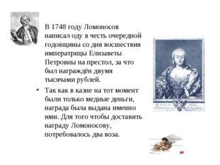 В 1748 году Ломоносов написал оду в честь очередной годовщины со дня восшеств