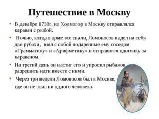 Путешествие в Москву В декабре 1730г. из Холмогор в Москву отправлялся карава