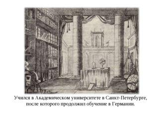 Учился в Академическом университете в Санкт-Петербурге, после которого продол