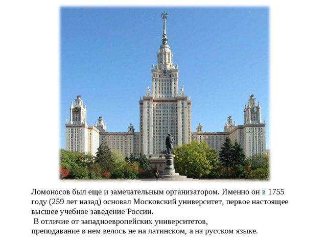 Ломоносов был еще и замечательным организатором. Именно он в 1755 году (259 л...