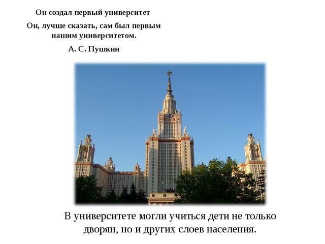 В университете могли учиться дети не только дворян, но и других слоев населен...