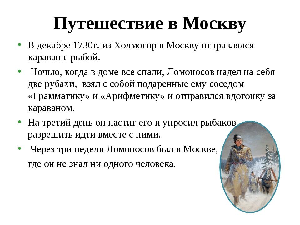 Путешествие в Москву В декабре 1730г. из Холмогор в Москву отправлялся карава...