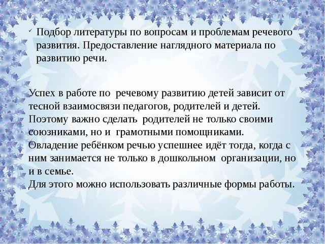 Подбор литературы по вопросам и проблемам речевого развития. Предоставление н...