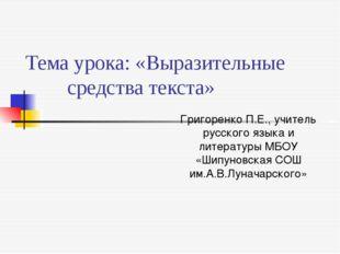 Тема урока: «Выразительные средства текста» Григоренко П.Е., учитель русского