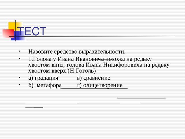 ТЕСТ Назовите средство выразительности. 1.Голова у Ивана Ивановича похожа на...