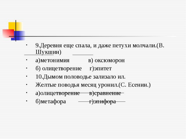 9.Деревня еще спала, и даже петухи молчали.(В. Шукшин) а)метонимия в) оксюмор...
