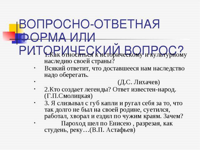 ВОПРОСНО-ОТВЕТНАЯ ФОРМА ИЛИ РИТОРИЧЕСКИЙ ВОПРОС? 1.Как относиться к историчес...