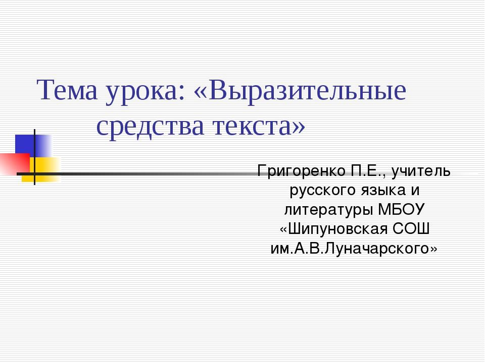 Тема урока: «Выразительные средства текста» Григоренко П.Е., учитель русского...