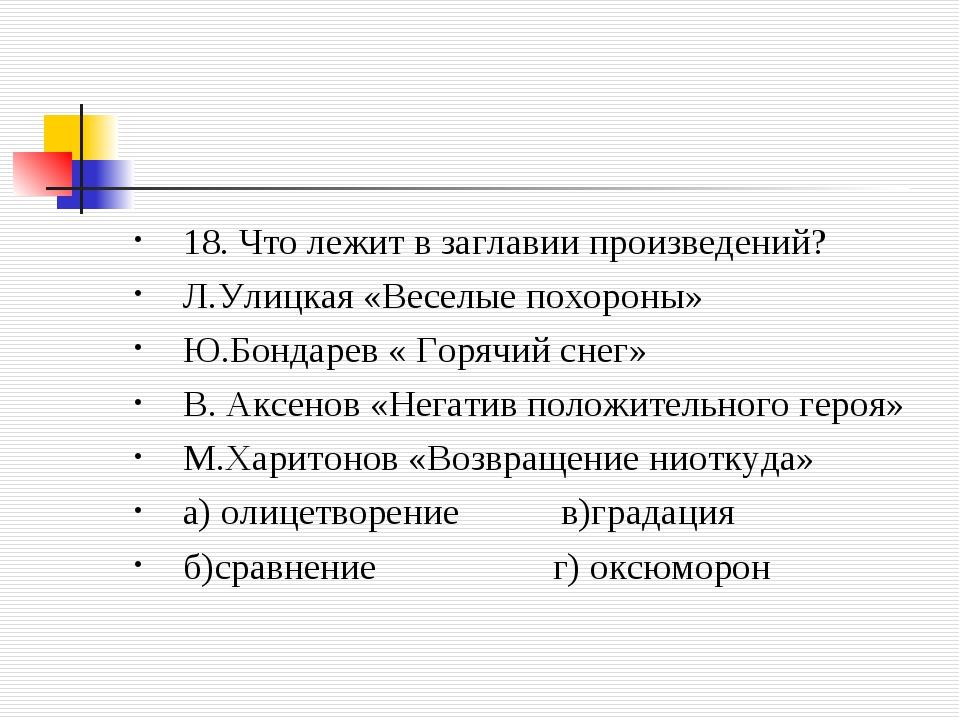 18. Что лежит в заглавии произведений? Л.Улицкая «Веселые похороны» Ю.Бондаре...