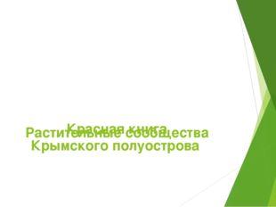 Красная книга Крымского полуострова Растительные сообщества